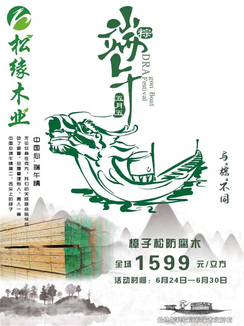 浓情端午,樟子松防腐木全场1599